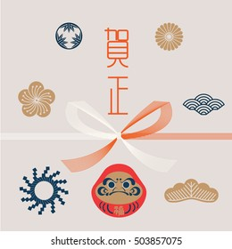 Year of rooster 2017/ Japanese iconic element/ Fortune rooster/ Good luck in the year of Rooster/ Chinese new year greetings/ translation: (happy new year & blessing in english)