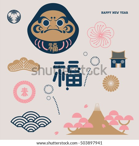 Year rooster 2017 japanese iconic element stock vector royalty free year of rooster 2017 japanese iconic element fortune rooster good luck in the m4hsunfo