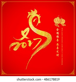 Year of rooster chinese new year design graphic. Chinese character - Ji - Chicken, Jin ji bao fu - Golden chicken deliver fortune.
