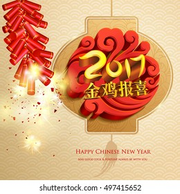 Year of rooster chinese new year graphic background. Chinese character - 'Jin ji bao xi' - Golden chicken deliver happiness.