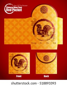 Year of the Rooster Chinese New Year Money Red Packet
