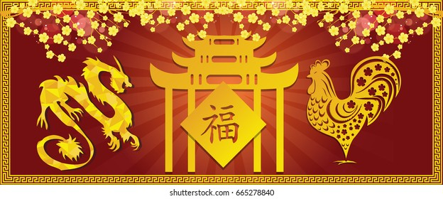 dragon in rooster year