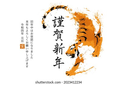 The year of the tiger greeting card template 2022 Translation: