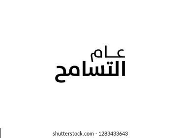 Year of Tolerance 2019 logo for the UAE