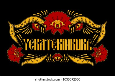 Yekaterinburg. Russia travel typography illustration vector. Russian khokhloma pattern frame on black background. Ethnic traditional floral ornament. Print for gift souvenir or tourist card 2018.