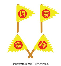 """Yellow flag of Nine Emperor Gods Festival or Chinese Vegetarian Festival with Thai and Chinese text is """"Je"""" symbol cartoon vector illustration"""
