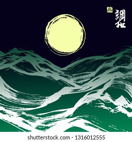 Yellow full moon and green waves on dark blue background. Abstract night seascape. Hieroglyphs translated as Harmony. Stamp meaning Blessing or Happiness. Dry brush stroke texture. Vector illustration