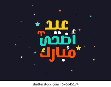 yellow and green & red 'eid adha mubarak ' vector calligraphy with Dark background - Translation of text 'eid mubarak'