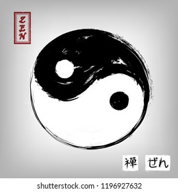 Yin yang with kanji calligraphic ( Chinese . Japanese ) alphabet translation meaning zen . Watercolor painting design . Buddhism religion concept . Sumi e style . Vector illustration .