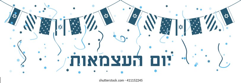 Yom Haatzmaut. Israel independence day banner. Israeli Day. National holiday. Poster, card or invitation design. Hebrew text.