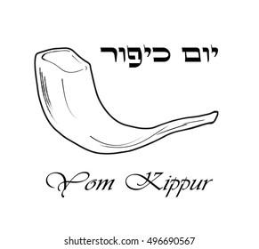 Yom Kippur card. Yom Kippur shofar poster. Yom kippur logo Rosh Hashana Holiday. Translate from Hebrew: Yom kippur. Jewish Holiday Rosh Hashanah poster Hebrew script and shofar - horn. Vector  5779