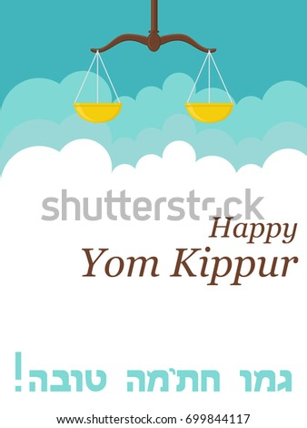 Yom Kippur Jewish Holiday Card Greetings Stock Vector Royalty Free