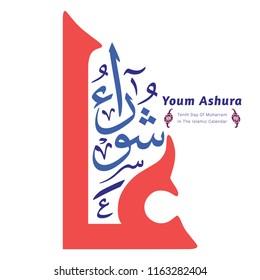 Youm Ashura Arabic calligraphy (translation: Ashura is the tenth day of Muharram in the islamic hijri calendar).