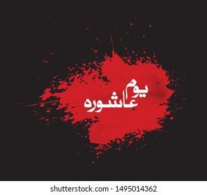 Youm Ashura Urdu & Arabic calligraphy, Ashura is the tenth day of Muharram in the Islamic hijri calendar vector design
