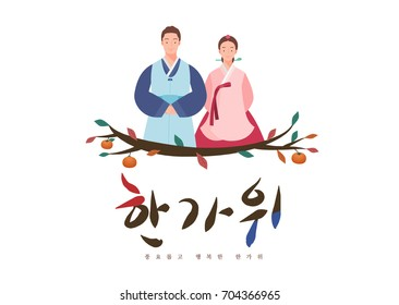Young couple standing with both hands together in korean traditional dress.  Mid Autumn Festival(Chuseok) Background. Translated : Chuseok, Happy Autumn Festival.