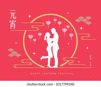 Yuan Xiao Jie (chinese valentine's day) or Lantern Festival. Hugging couple silhouette with full moon and heart shape lanterns on pink polka dot background. (caption: Yuan Xiao, 15th January)