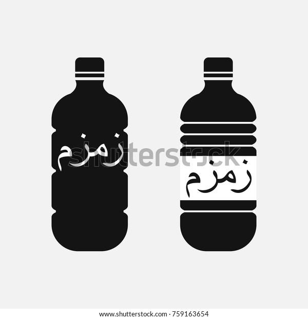 Zam Zam Arabic Text Islamic Healthy Stock Vector (Royalty Free