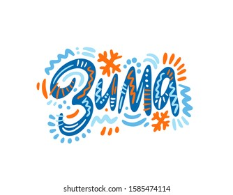 Zima - Winter in Russian. Hand Lettering word. Handwritten modern brush typography sign. Greetings for icon, logo, badge, cards, poster, banner, tag. Colorful Vector illustration