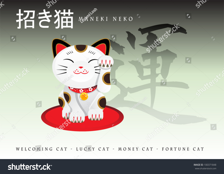 Maneki Neko Japanese Lucky Cat Japanese Stock Vector Royalty Free