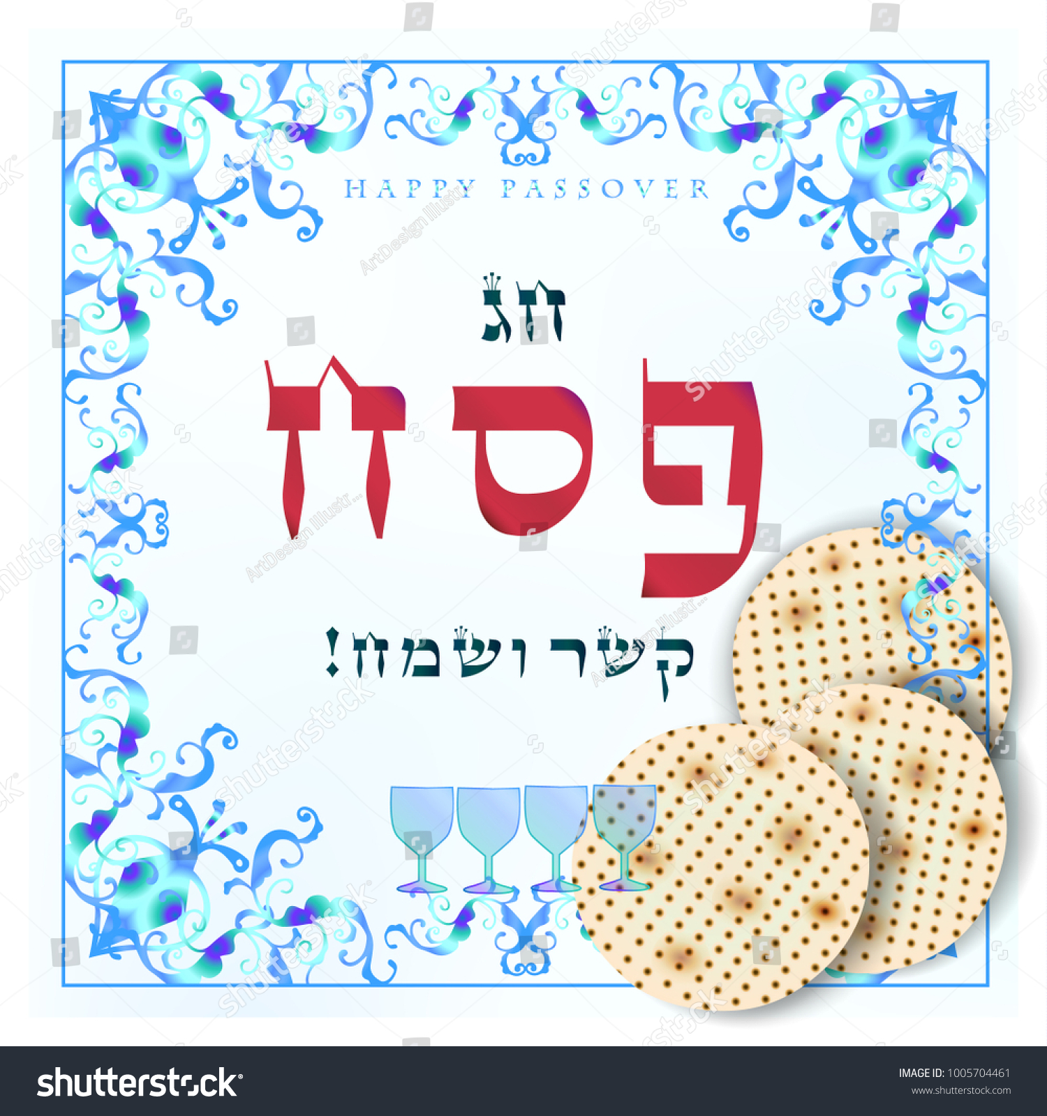 Happy Passover Holiday Hebrew Lettering Greeting Stock Vector