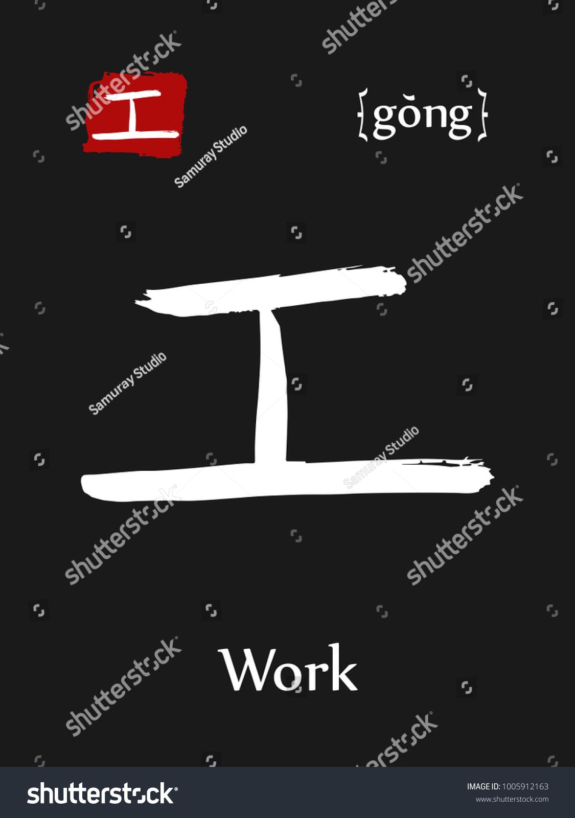 Hieroglyph Chinese Calligraphy Translate Work Vector Stock Vector