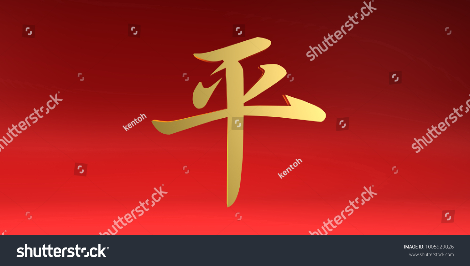 Peace Chinese Calligraphy Symbol Red Gold Stock Illustration