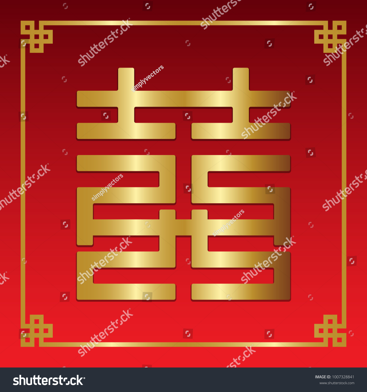 Chinese golden character double happiness shuang stock vector chinese golden character double happiness shuang xi in square shape with chinese decoration frame biocorpaavc Images