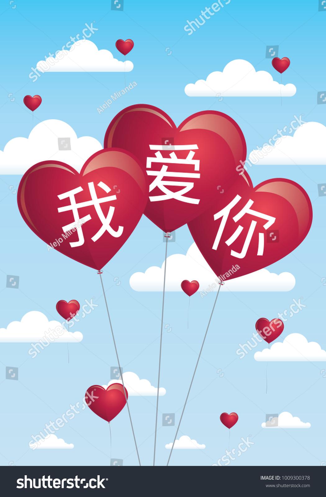 Love in mandarin chinese symbols gallery symbol and sign ideas phrase love you mandarin chinese language stock vector 1009300378 phrase i love you in mandarin chinese buycottarizona Choice Image