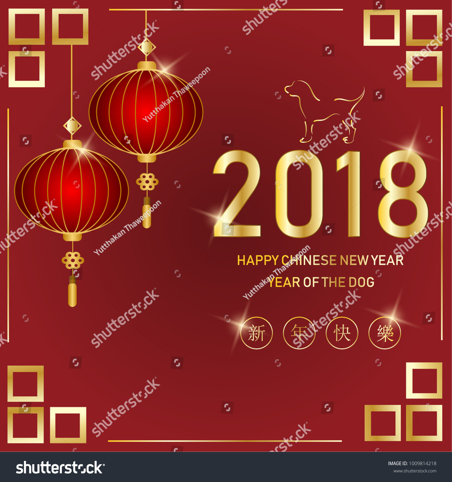 happy chinese new year 2018text card stock vector hd royalty free