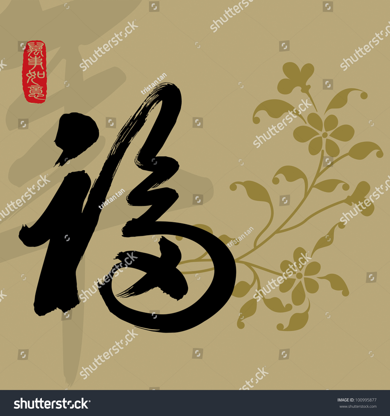 Modern Chinese Calligraphy Wall Art Ensign - Art & Wall Decor ...