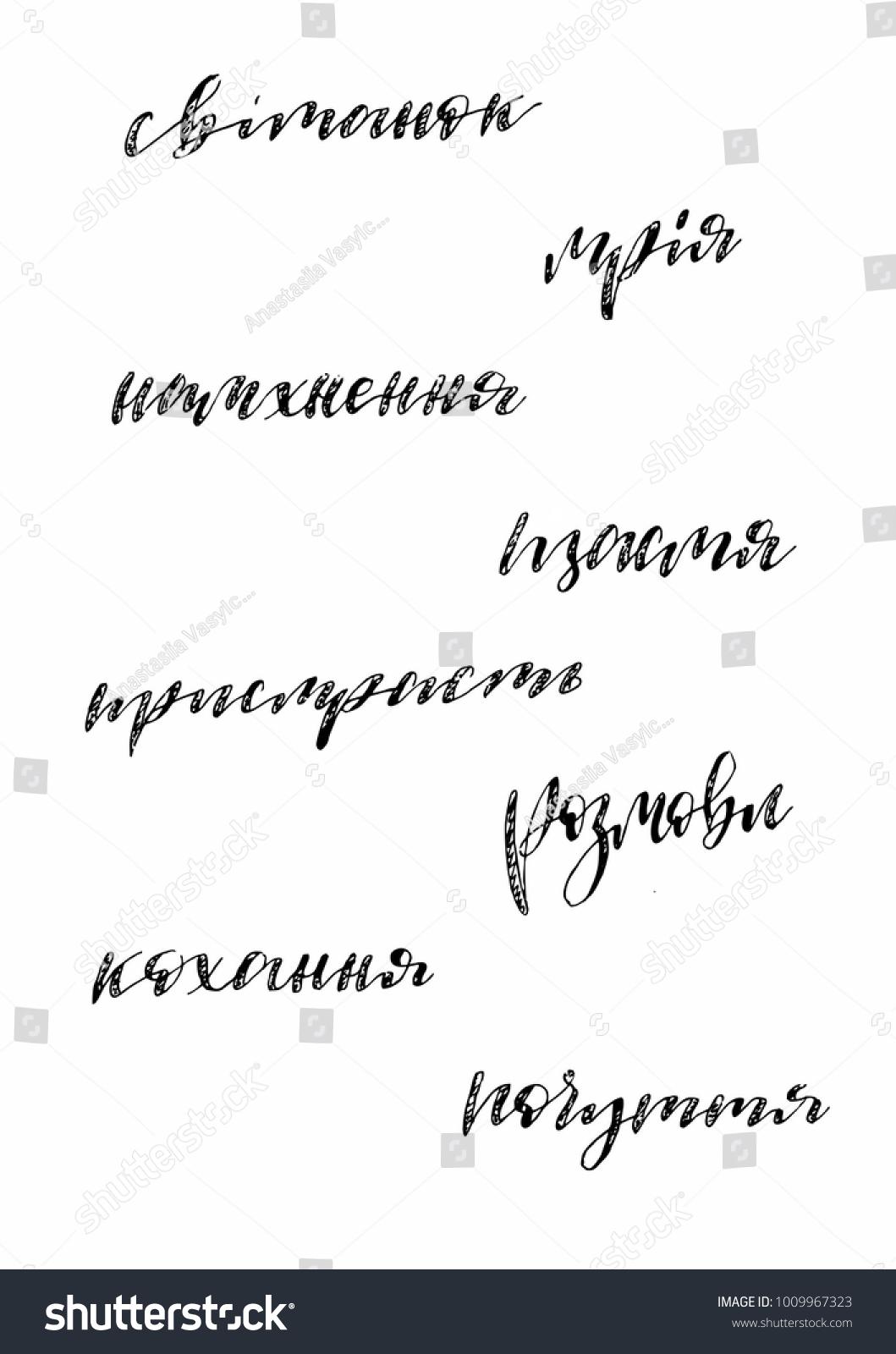 Ukrainian Words Handwritten With Ballpen Sunrise Dream Inspiration Happiness P Ion