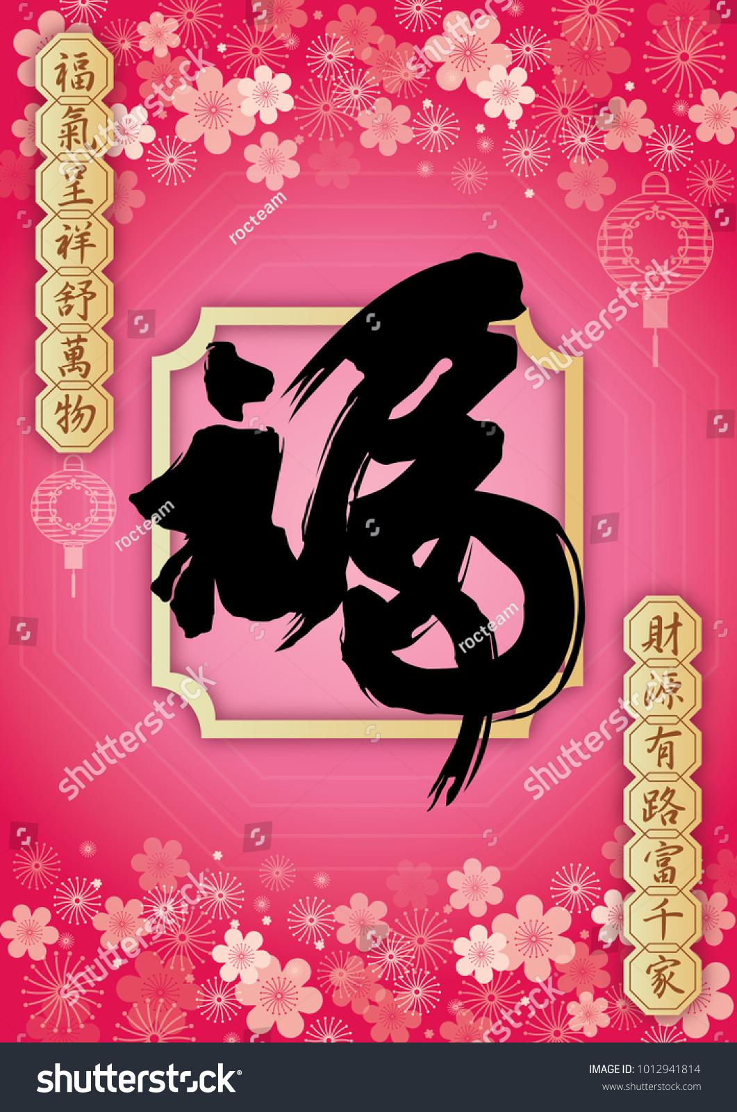 Chinese new year wish good luck stock vector 1012941814 shutterstock chinese new year wish for good luck better life buycottarizona Images