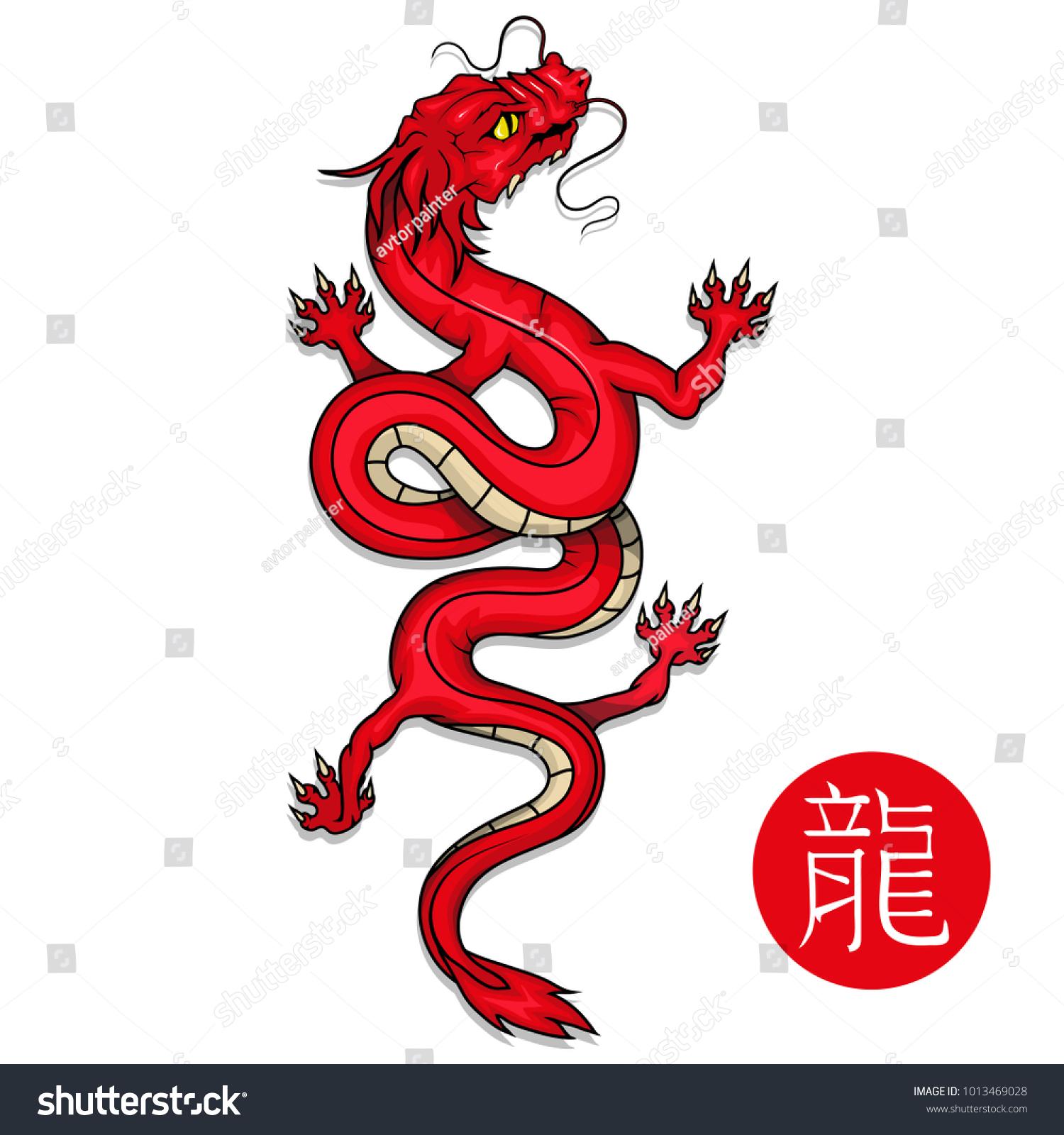 Symbol Of China Traditional Chinese Red Dragoninese Dragon Logo