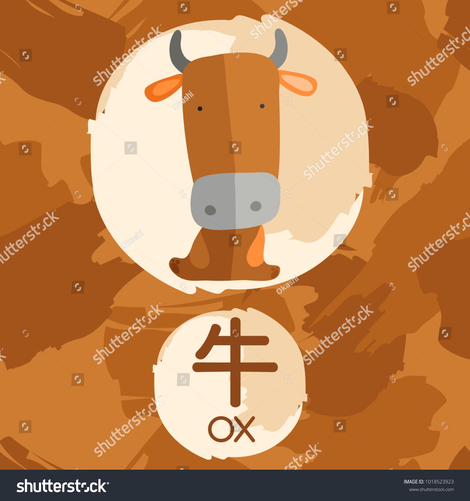 Ox set adorable baby animal chinese stock vector 1018523923 ox set of adorable baby animal with chinese meaning vector illustration buycottarizona