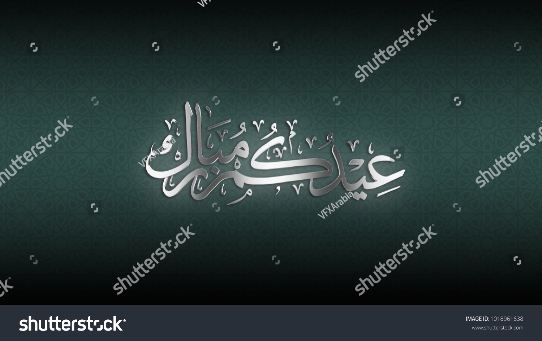 Eid Mubarak And Happy New Year Calligraphy Beautiful Greeting Card