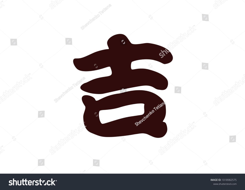 Handdrawn Chinese Darkbrown Hieroglyph Symbol Luck Stock Vector
