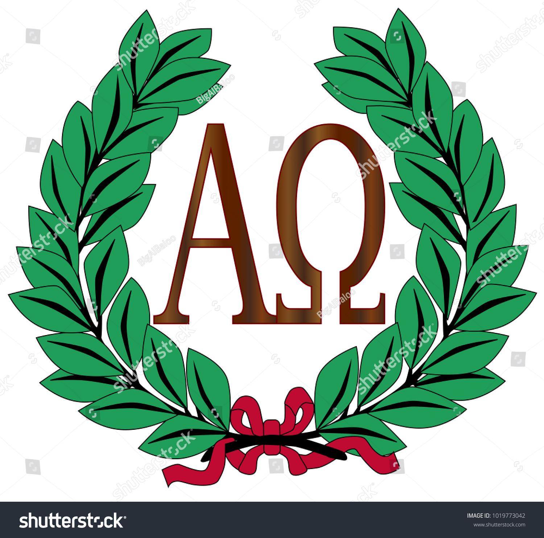 Alpha Omega Symbols Over White Background Stock Illustration