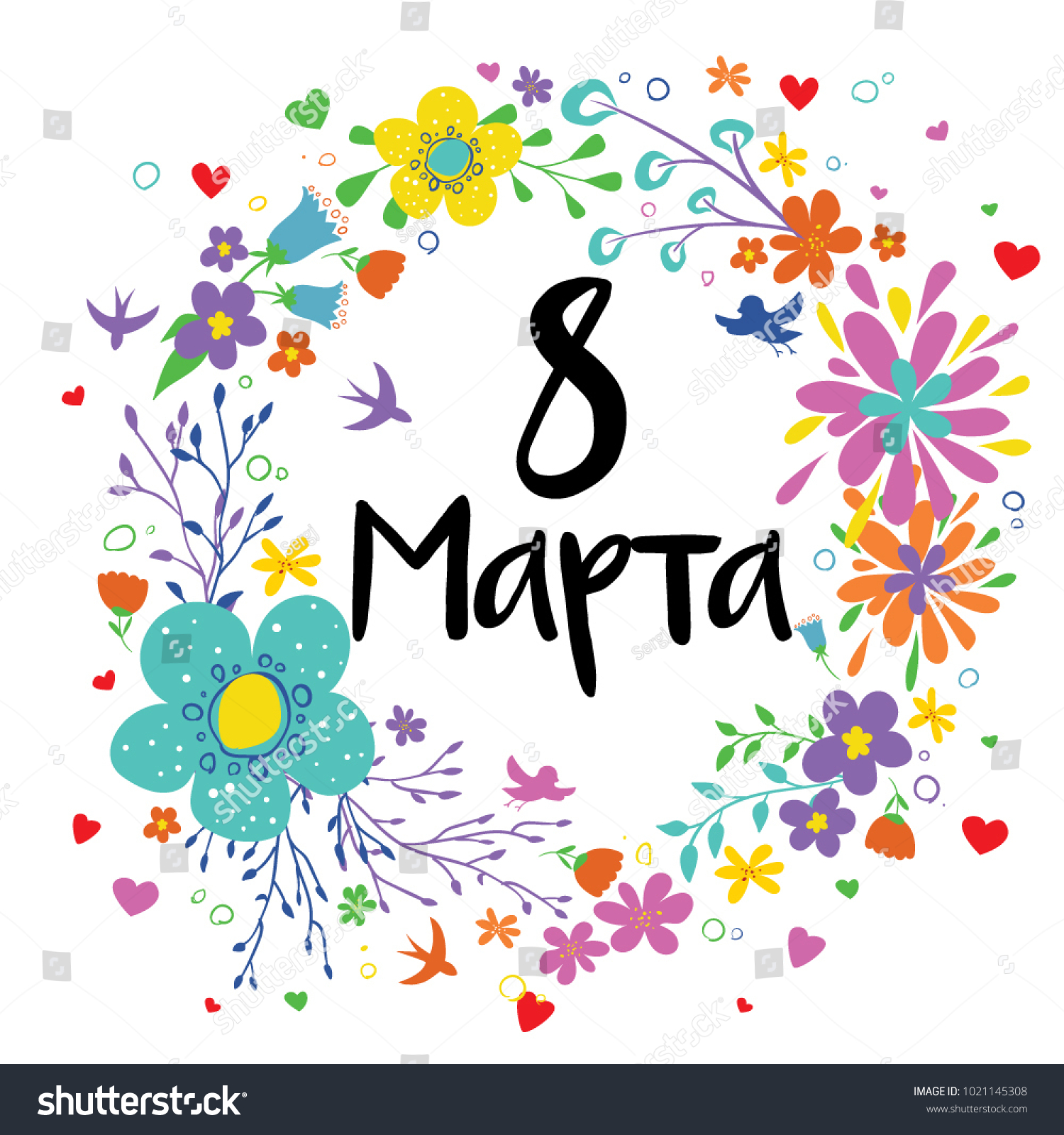8 march greeting card russian language stock vector 1021145308 8 march greeting card in russian language international womens day hand written phrase and kristyandbryce Gallery