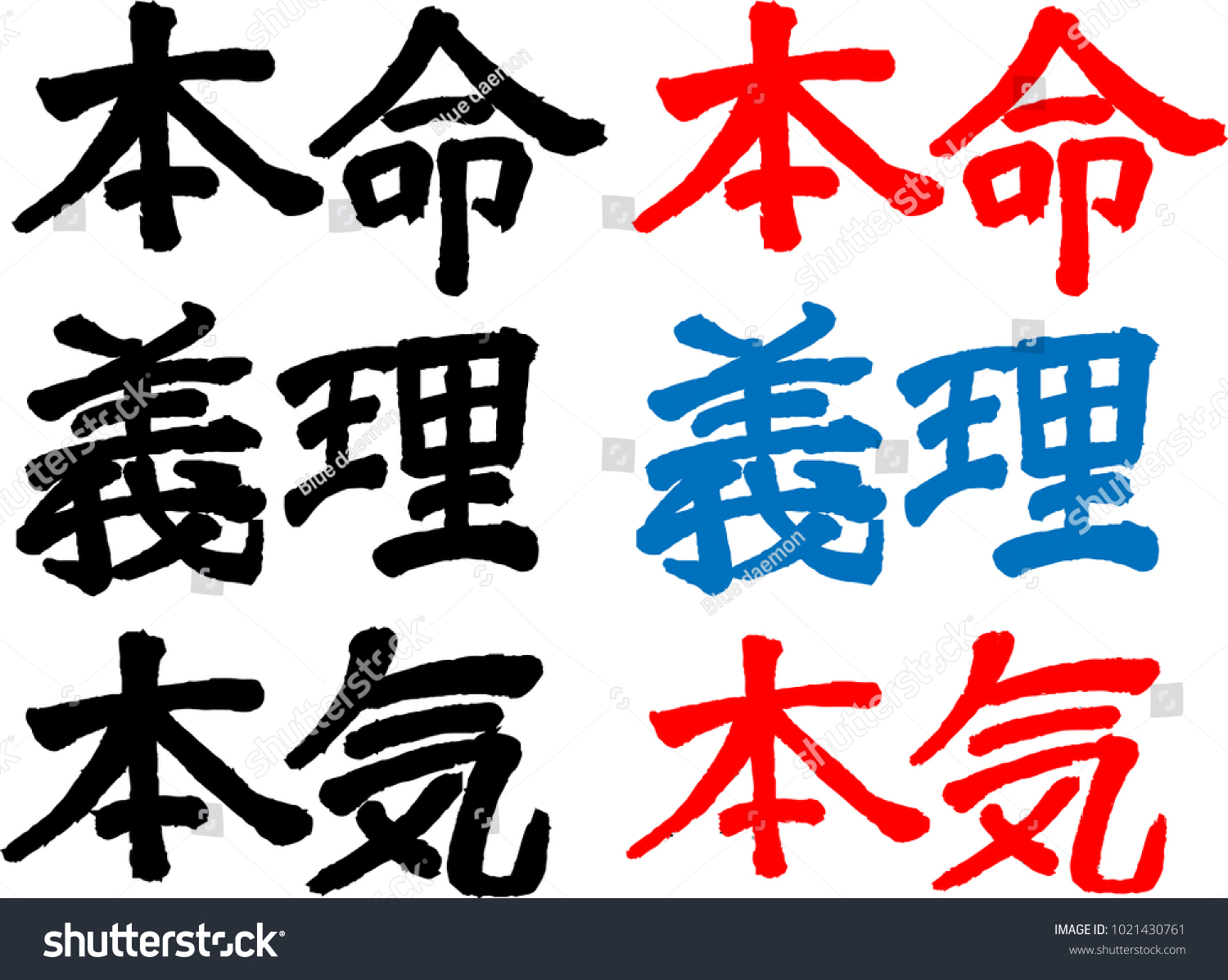 True Lovecourtesyserious Chinese Character Set Honmei Stock Vector