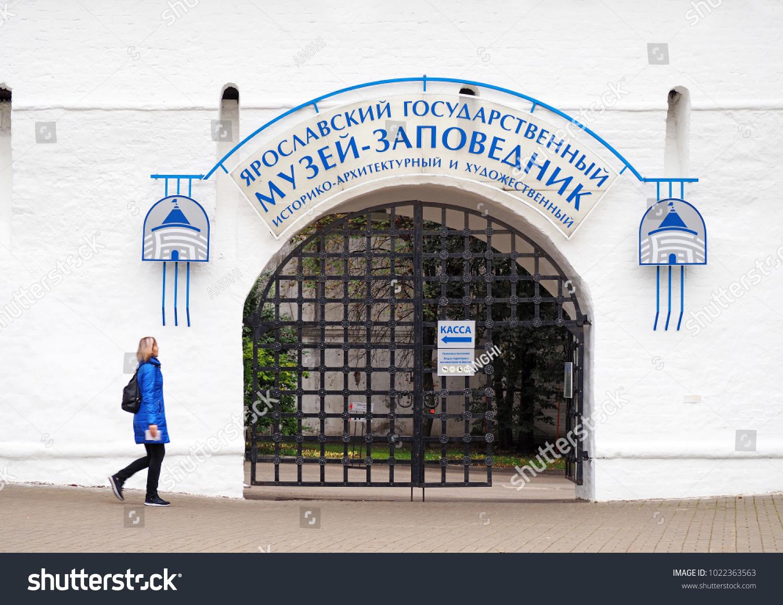 Yaroslavlın en büyük müzesi - Sanat Müzesi 74