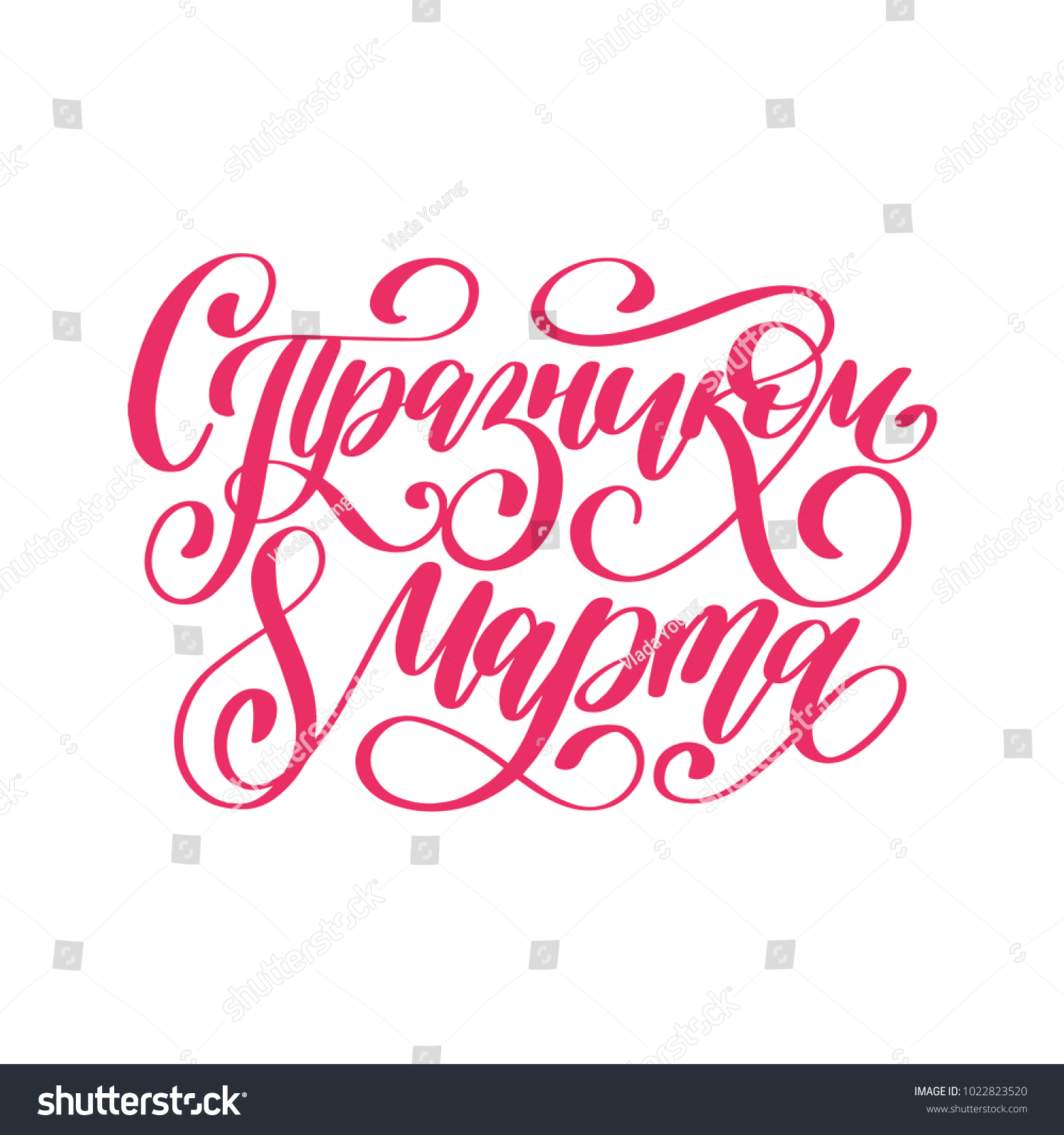 Translated Russian Happy 8 March Handwritten Stock Vector Royalty