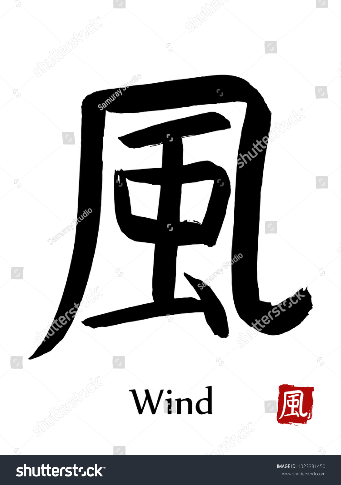 Redbox stock symbol choice image symbol and sign ideas chinese symbol for wind gallery symbol and sign ideas hand drawn hieroglyph translate wind vector stock buycottarizona