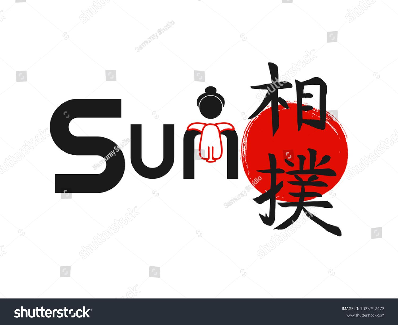 Sumoasian Fat Wrestlingvector Japanese Calligraphy Symbols Stock