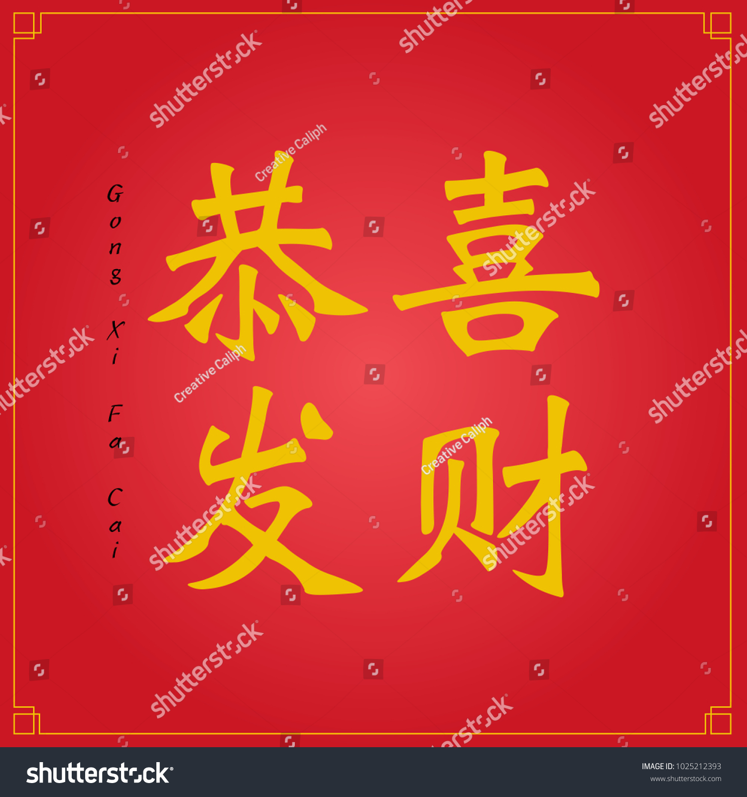 2018 Chinese New Year Greeting Card Stock Illustration 1025212393