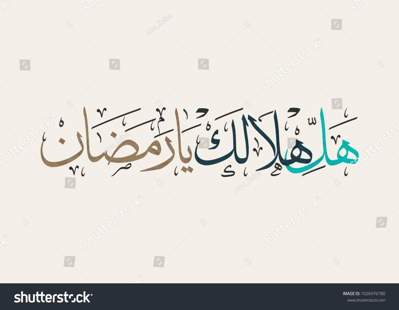 Ramadan greeting card islamic greeting slogan stock vector royalty ramadan greeting card islamic greeting slogan for ramadan in creative arabic calligraphy translated m4hsunfo