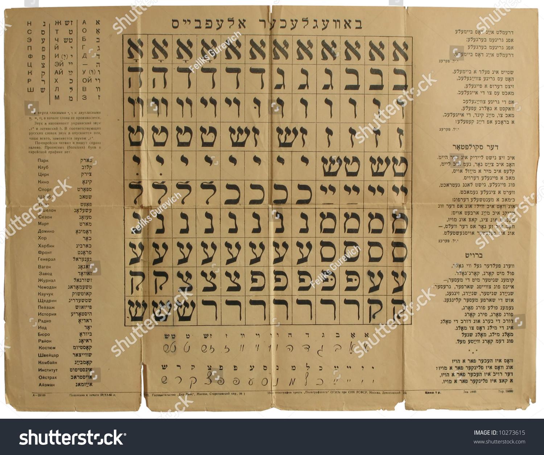 Yiddish Vs Hebrew Yiddish Letters And Sy...