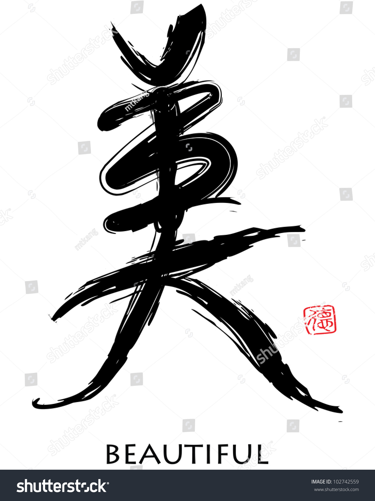 Chinese Characters Calligraphy Style Means Beautiful Stock