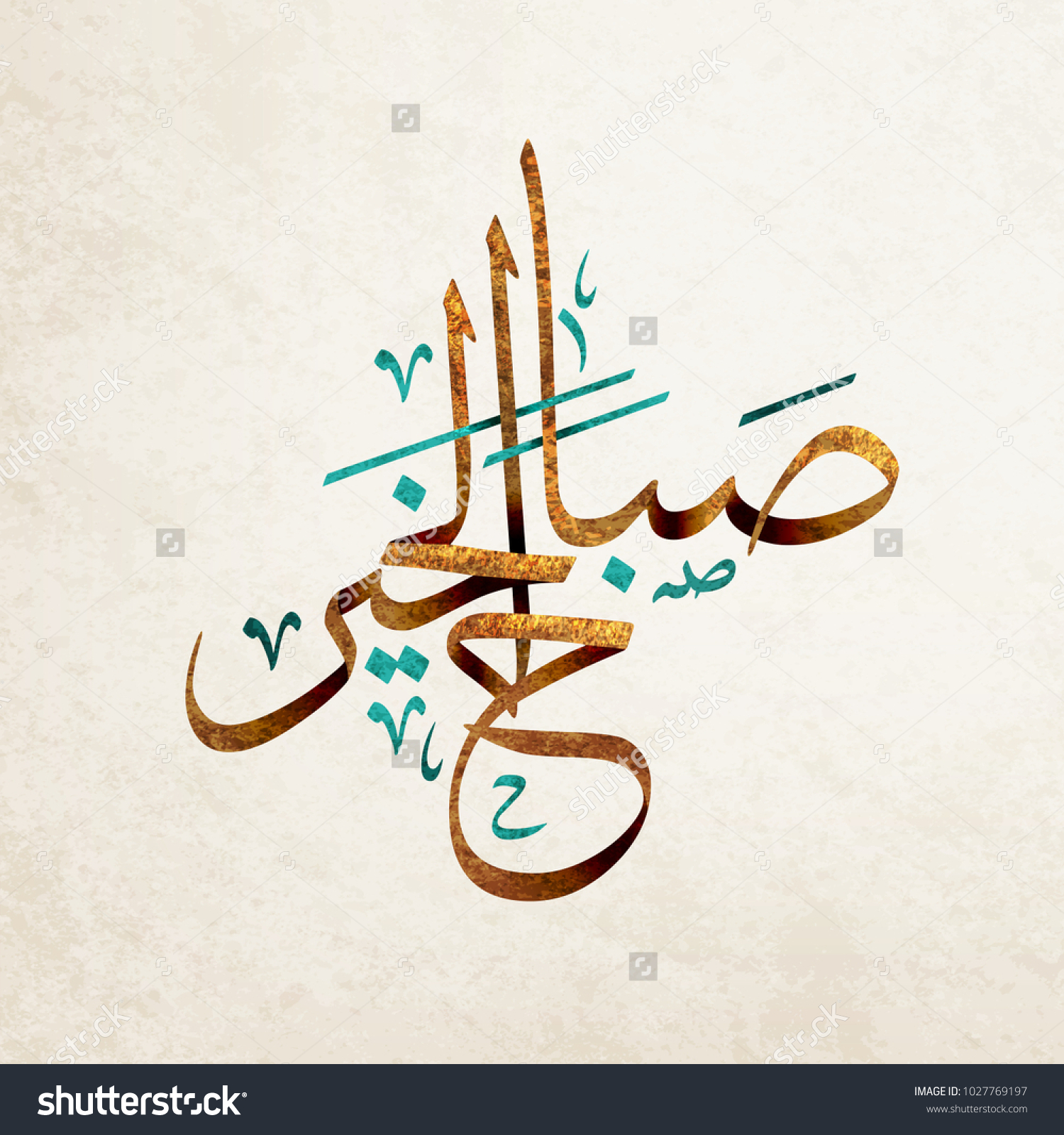 Arabic Artistic Calligraphy Translation Good Morning Stock Vector