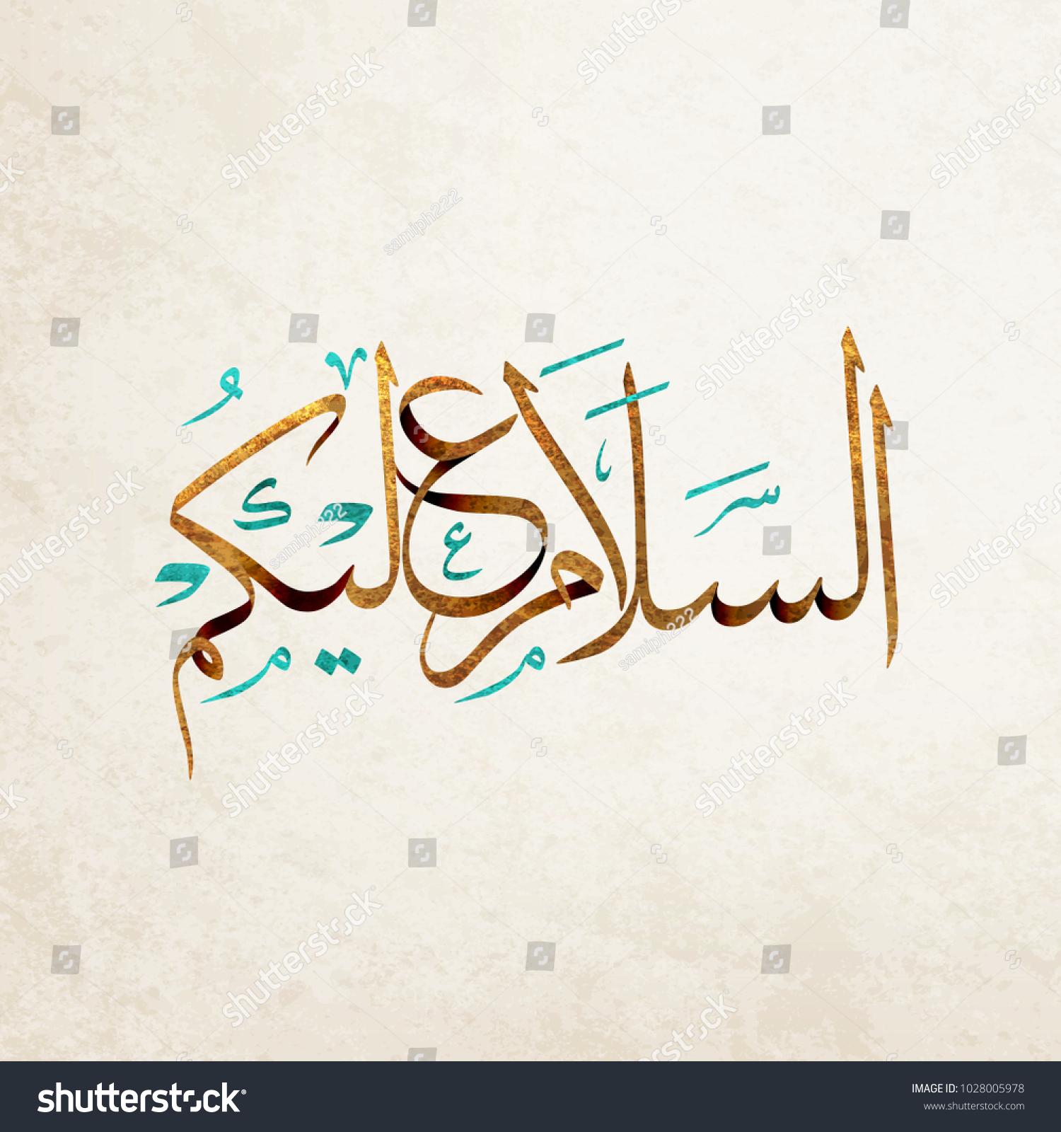 Islamic Greeting Assalam Alaikom Translation Peace Stock Vector
