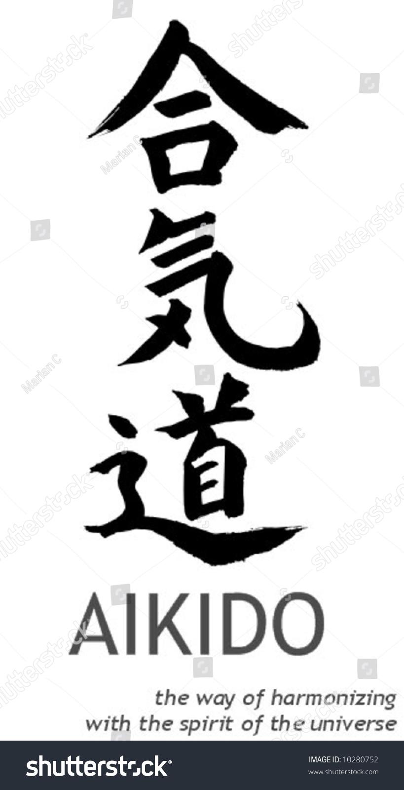 Japan Calligraphy Aikido Stock Vector 10280752 Shutterstock